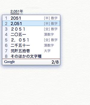 Google Japanese Input_g
