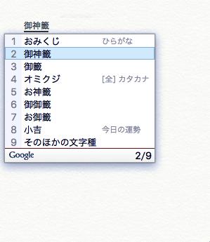 Google Japanese Input_h