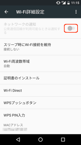 android6_nexus5_wi-fi_a