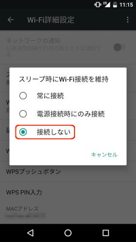 android6_nexus5_wi-fi_b