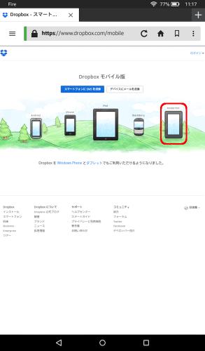 fire-tablet-8g_google_apply_g1