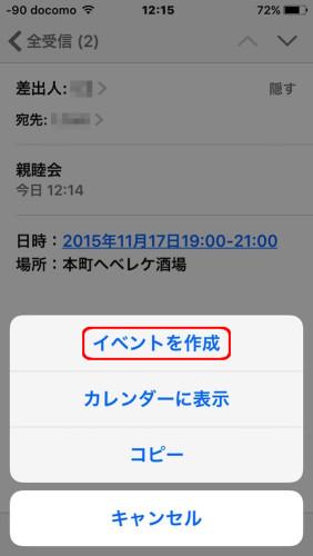 ios_calendar_b
