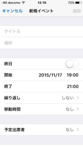 ios_calendar_c