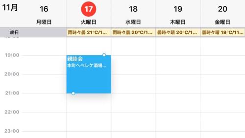 ios_calendar_e
