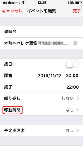 ios_calendar_g