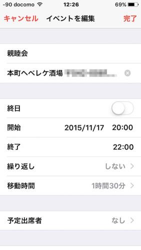 ios_calendar_k