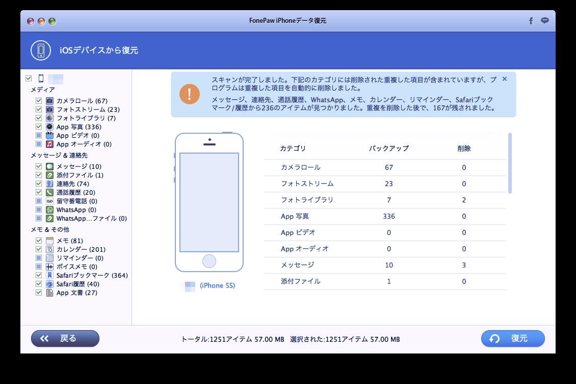 Data restore_d