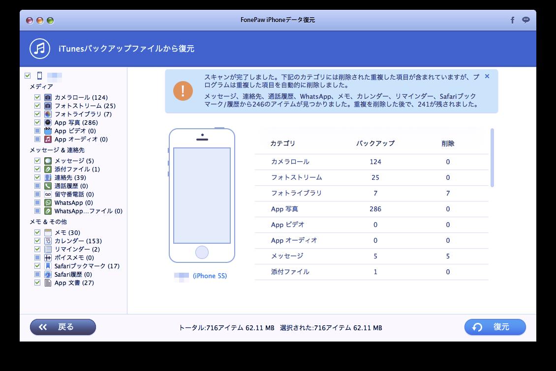 Data restore_h