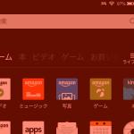 Fire OSが5.1.1にアップデートされて、就寝前でも使いやすくなった!