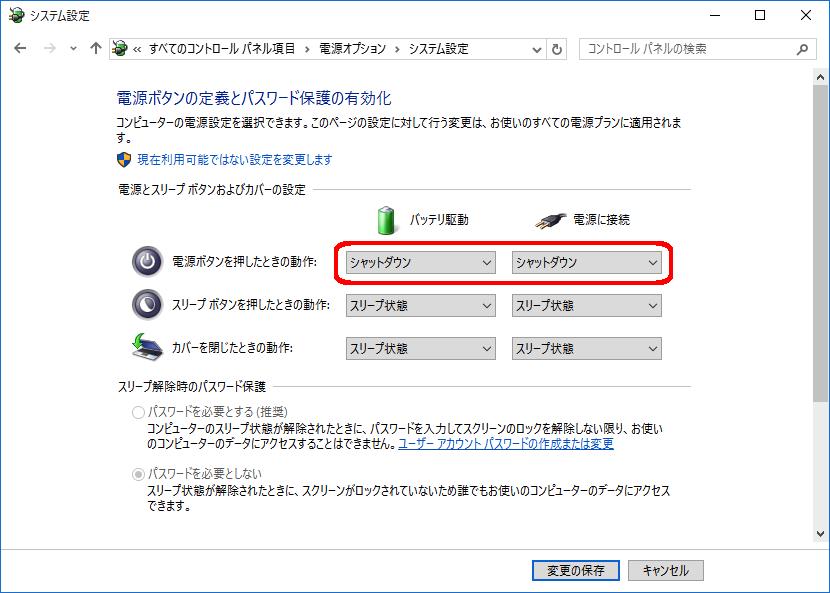 Windows10 Shutdown_b