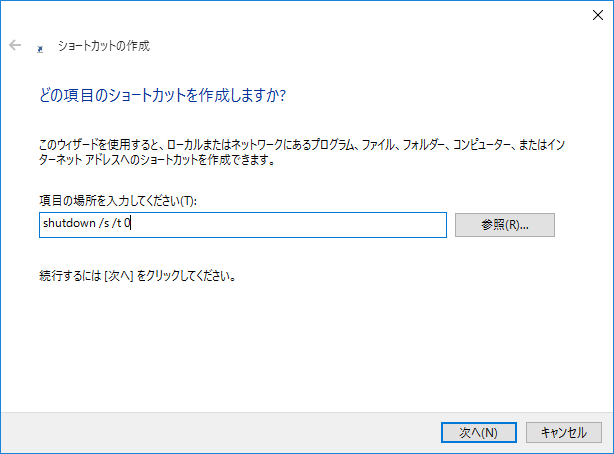 Windows10 Shutdown_d