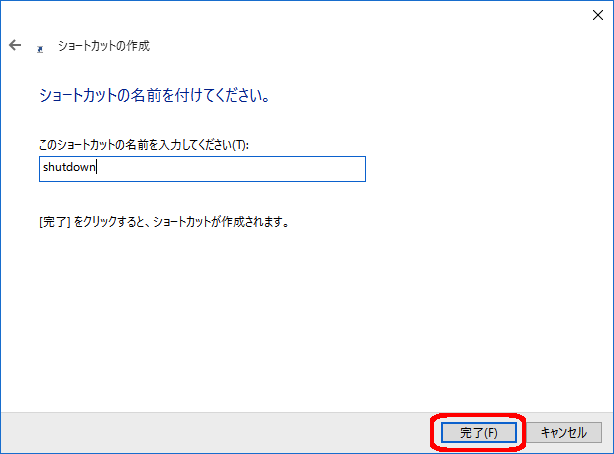 Windows10 Shutdown_e