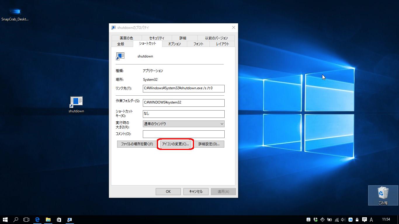 Windows10 Shutdown_g