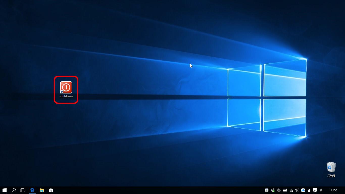 Windows10 Shutdown_i