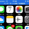 iPhoneのテザリングはBluetooth一択! その3つの理由と2つのデメリット