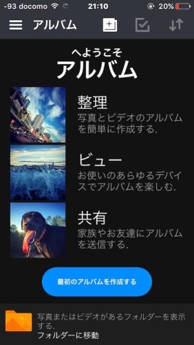 AmazonPrimePhoto_e