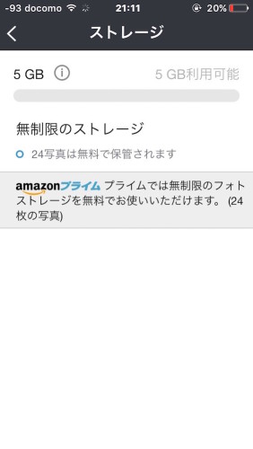 AmazonPrimePhoto_j