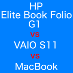 ライバル対決!! HP Elite Book Folio G1 vs VAIO S11 vs MacBook
