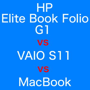 EliteBook Folio G1 vs VAIO S11 vs MacBook