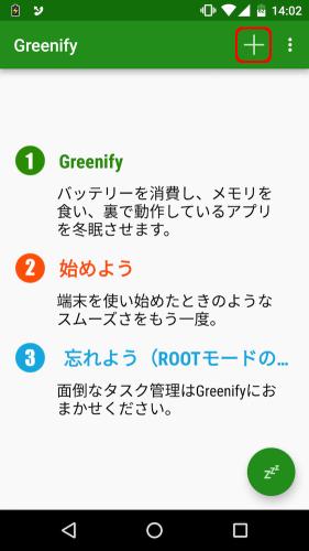 Greenify_a