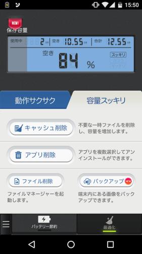Yahoo_Smartphone_Optimisation_e