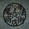懐かしくも切ない… 「アベノ橋魔法☆商店街」は、埋もれさせるには惜しいアニメだ!