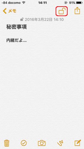Memo_Lock_d