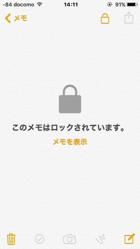 Memo_Lock_e