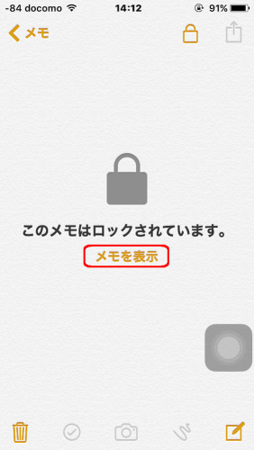 Memo_Lock_g