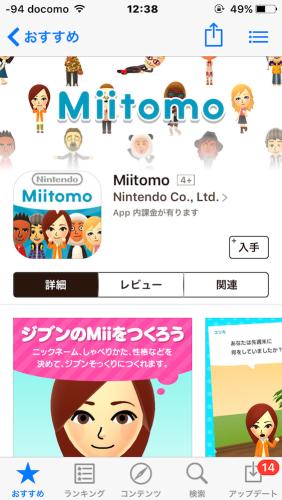 Miitomo_a