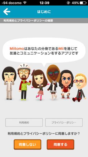 Miitomo_c