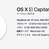 iOS9.3のメモと同期させるために、MacもOS X 10.11.4にアップデートする