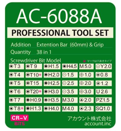 AC6088A_i