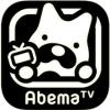 AbemaTVでアニメ配信がはじめるぞ!