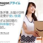 Amazonプライムの個人的必要性を、改めて検討してみる