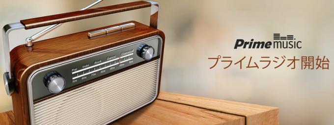 AmazonPrimeRadio
