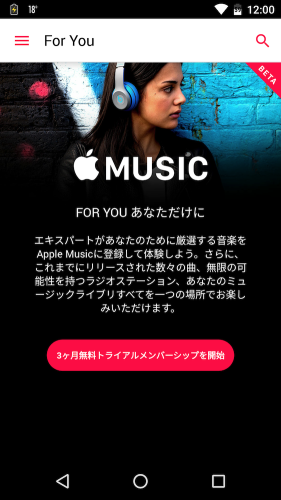 Android_AppleMusic_d