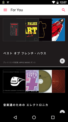 Android_AppleMusic_h