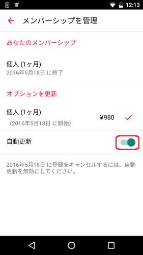 Android_AppleMusic_p