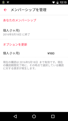 Android_AppleMusic_q