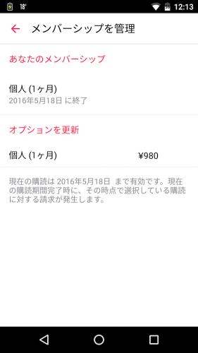 Android_AppleMusic_q