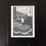 Kindle Paperwhiteで自炊したPDFファイルを読む2つの方法