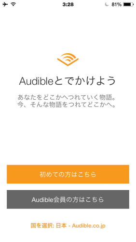 Audible_a