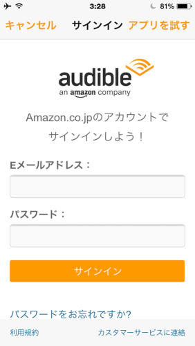 Audible_b
