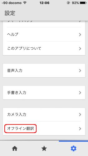 Google Translate_b