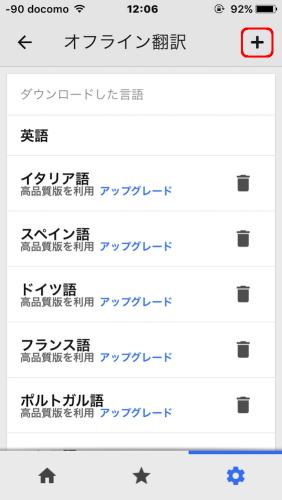 Google Translate_c
