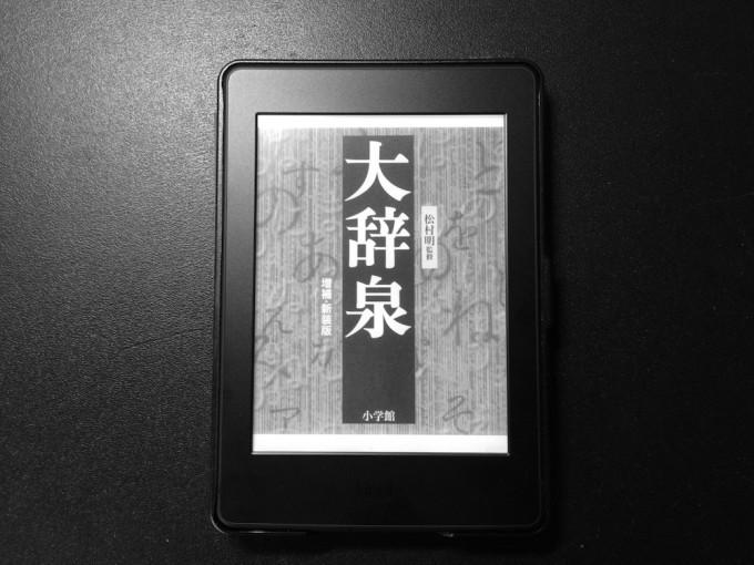 Kindle_Dictionary