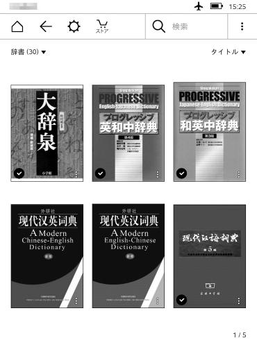 Kindle_Dictionary_a