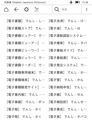 Kindle_Dictionary_c