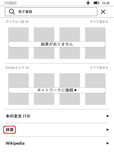 Kindle_Dictionary_f